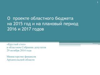 «Круглый стол»  в областном Собрании депутатов 29 октября 2014 года Министерство финансов