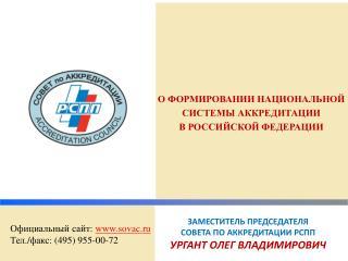 О ФОРМИРОВАНИ И  НАЦИОНАЛЬНОЙ СИСТЕМЫ АККРЕДИТАЦИИ В РОССИЙСКОЙ ФЕДЕРАЦИИ
