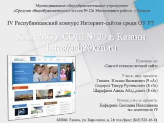 Сайт  МОУ СОШ № 20 г. Казани  sch20kzn.ru