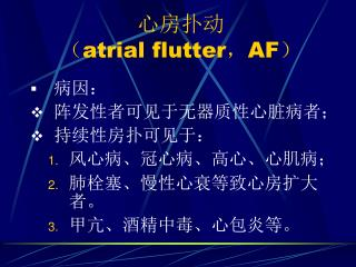 心房扑动 ( atrial flutter , AF )
