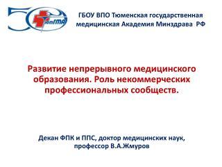 ГБОУ ВПО Тюменская государственная медицинская Академия Минздрава  РФ