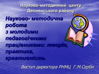 Виступ директора РНМЦ  Г.М.Серби