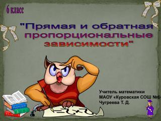 """""""Прямая и обратная  пропорциональные  зависимости"""""""