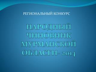 НАРОДНЫЙ  ЧИНОВНИК  МУРМАНСКОЙ ОБЛАСТИ-  2014