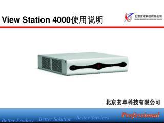 View Station 4000 使用说明