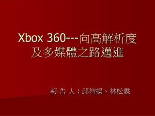 Xbox 360--- 向高解析度及多媒體之路邁進