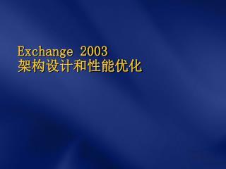 Exchange 2003 架构设计和性能优化