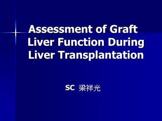 Assessment of Graft Liver Function During Liver Transplantation SC   梁祥光