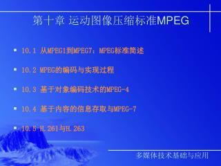 第 十章 运动图像压缩标准 MPEG