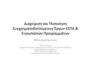 Διαχείριση και Υλοποίηση Συγχρηματοδοτούμενων Έργων ΕΣΠΑ & Ευρωπαϊκών Προγραμμάτων