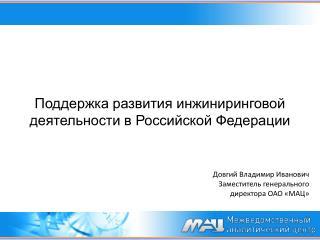 Поддержка развития инжиниринговой деятельности в Российской Федерации