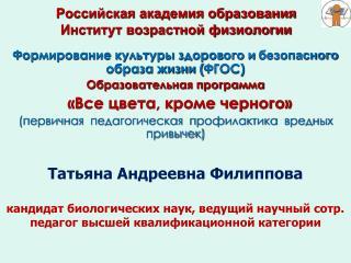 Российская академия образования Институт возрастной физиологии
