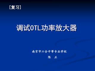调试 OTL 功率放大器