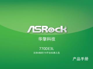 770DE3L 支持 6 核的 770 平台实惠之选