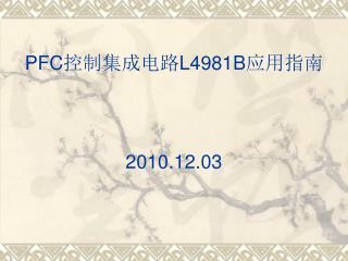 PFC 控制集成电路 L4981B 应用指南