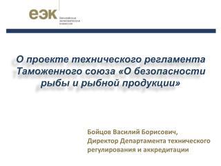 О проекте технического регламента Таможенного союза «О безопасности рыбы и рыбной продукции»