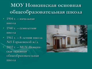 МОУ  Новкинская  основная общеобразовательная школа