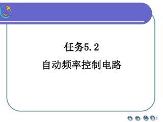 任务 5.2 自动频率控制电路
