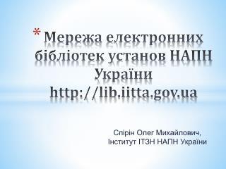 Мережа  електронних бібліотек установ НАПН України  lib.iitta.ua