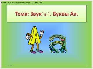 Кузнецова Галина Александровна № 221 – 735 - 450