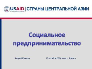 17  октября  2014 года, г.  Алматы