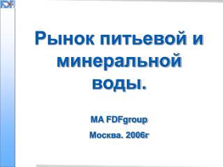 Рынок питьевой и минеральной воды. MA FDFgroup Москва. 2006г