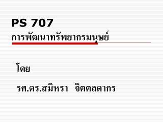 PS 707 ??????????????????????
