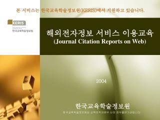 해외전자정보 서비스 이용교육  (Journal Citation Reports on Web)