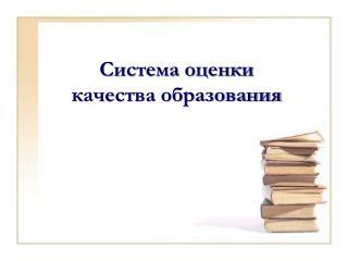 Система оценки  качества образования