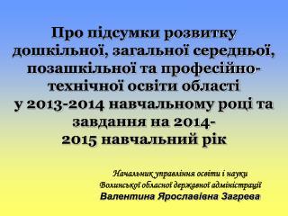 Начальник управління освіти і науки  Волинської обласної державної адміністрації