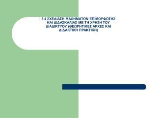 7.1 Ένα πλαίσιο εργασίας για το E-learning (Badrul Khan)