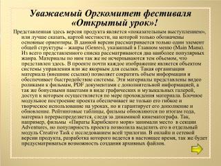 Уважаемый Оргкомитет фестиваля «Открытый урок»!
