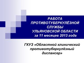 РАБОТА ПРОТИВОТУБЕРКУЛЁЗНОЙ СЛУЖБЫ  УЛЬЯНОВСКОЙ ОБЛАСТИ  за 11 месяцев 2013 года