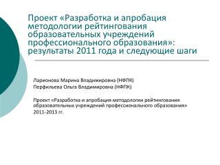 Ларионова Марина Владимировна (НФПК) Перфильева Ольга Владимировна (НФПК)