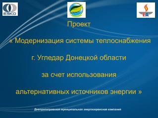 Проект    « Модернизация системы теплоснабжения г. Угледар Донецкой области