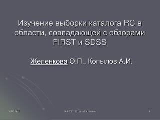 Изучение выборки каталога  RC  в области, совпадающей с обзорами  FIRST  и  SDSS