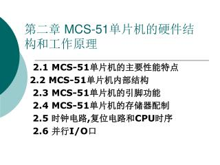 第二章  MCS-51 单片机的硬件结构和工作原理