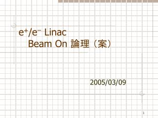 e + /e ー Linac  Beam On  論理 (案)