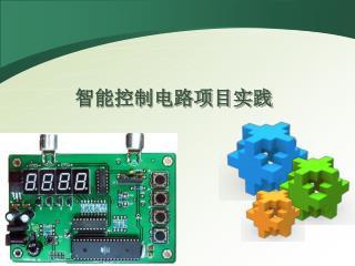 智能控制电路项目实践