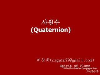 사원수 (Quaternion)