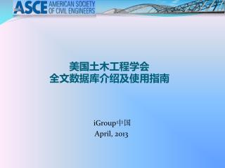 iGroup 中国 April, 2013