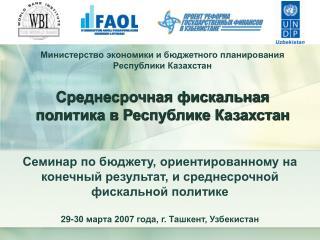 Министерство экономики и бюджетного планирования Республики Казахстан