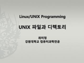 Linux/UNIX Programming UNIX  파일과 디렉토리 최미정 강원대학교 컴퓨터과학전공