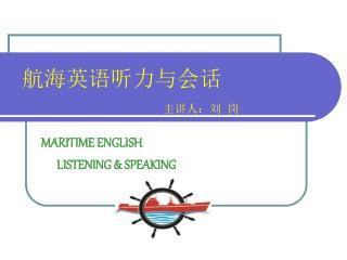 航海英语听力与会话     主讲人:刘  岗