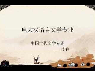 电大汉语言文学专业