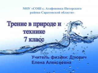 МОУ «СОШ с. Агафоновка Питерского района Саратовской области»