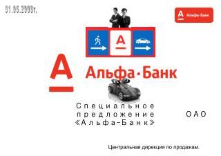 Специальное предложение   ОАО «Альфа-Банк»