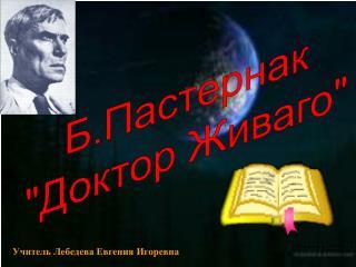 "Б.Пастернак ""Доктор Живаго"""