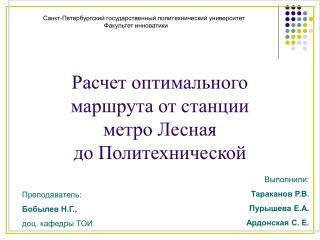 Расчет оптимального  маршрута от станции  метро Лесная  до Политехнической