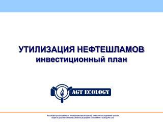 УТИЛИЗАЦИЯ НЕФТЕШЛАМОВ инвестиционный план
